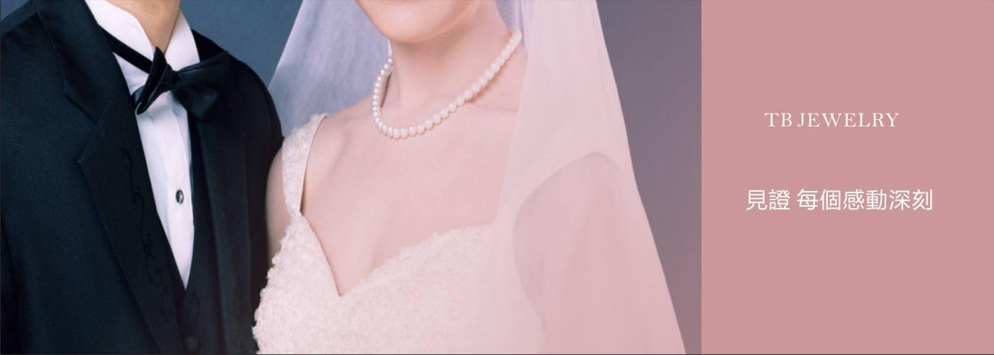 台寶珠寶結婚紀念日